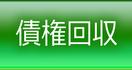 東京都港区で債権回収