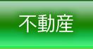 東京都港区での不動産問題