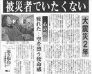 2013/3/12神奈川新聞