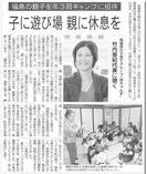 2013/3/9朝日新聞