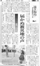 2013/3/13神奈川新聞