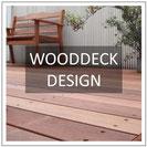 ウッドデッキ、デザイン、施工例