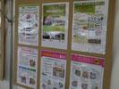 地震関連防災パネル展示