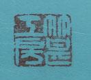 竹甚工房の篆刻