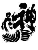 神亀(埼玉)