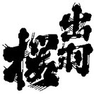 出羽桜(山形)