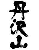 丹沢山・隆(神奈川)