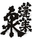 蓬莱泉(愛知)