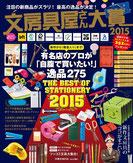 扶桑社「文房具屋さん大賞2015」にBeahouseの文房具クリエイター阿部ダイキが掲載されました。