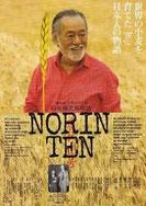 『NORIN TEN ~稲塚権次郎物語~』