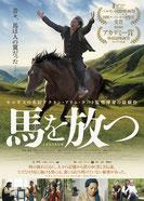 『馬を放つ』
