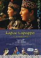 『kapiwとapappo ~アイヌの姉妹の物語~』