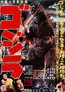 『ゴジラ』(1954年)