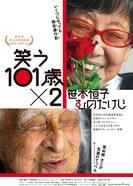 『笑う101歳×2 笹本恒子 むのたけじ』