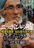 【追悼上映】『ニッポンの嘘 ~報道写真家 福島菊次郎 90歳~』