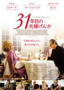 『31年目の夫婦げんか』
