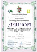 Научно-практическая конференция (март 2013 г.)