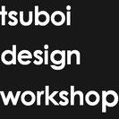 北名古屋で家づくりのお手伝いしています。ツボイデザインワークショップ