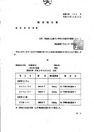 2011.10.10検査結果(青森県産大豆)