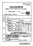 2011.8.24検査結果(もやし)