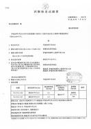 2017.7.24検査結果(もやし)