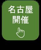 名古屋開催