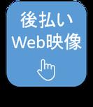 後払いWeb映像