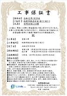合同会社Linkの塗装工事保証書