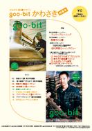 goo-bit特別編集号(1号&2号)