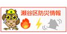 瀬谷区役所総務会防災事務