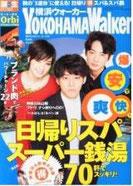 横浜ウォーカー2013年9月号