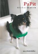 愛犬とずっと一緒に暮らす家 -PaPit-