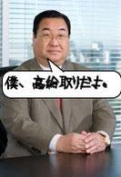 日本調剤 三津原社長
