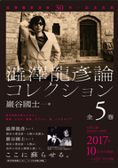 『澁澤龍彥論コレクション』全5巻、勉誠出版|内容見本