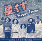 久保田麻琴と夕焼け楽団「星くず /  Dixie Fever」