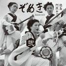 ぞめき弐 徳島阿波踊り 正調連