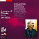 沖縄・宮古の神歌