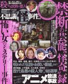 週刊実話増刷 昭和ニッポン不思議な怪事件 vol.2