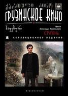"""Ступень"", реж. А. Рехвиашвили"