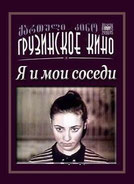 """Я и мои соседи"", реж. Р. Чархалашвили"