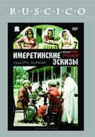 """""""Имеретинские эскизы"""", реж. Н. Мчедлидзе"""