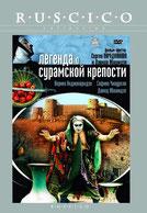 """""""Легенда о Сурамской крепости"""", реж. Д. Абашидзе"""