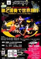 2019年9月大阪公演