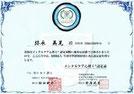 日本学術学会 協力学術研究団体メンタルケア学術学会認定      メンタルケア心理士(R)