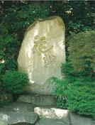 昭和47年4月13日建立/佳生流花の碑