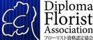 DFAフローリスト資格認定協会