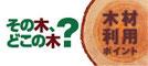 木材利用ポイントサイト