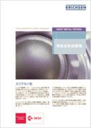 薄板成形試験機(エリクセン試験機) カタログ