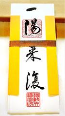 御札-8「一陽来復」1,000円