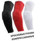 компрессионные бросковые рукава для баскетбола